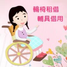 輪椅或其它輔具租借服務